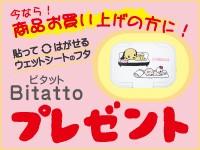 bitatto ビタット ウェットティッシュのフタ プレゼント
