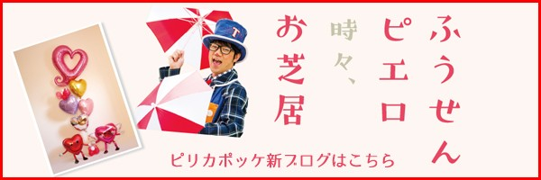 Balloon gift ピリカポッケ ブログ
