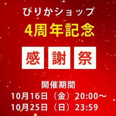 ぴりかショップ4周年記念感謝祭