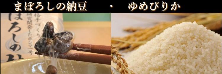 大塚農場 まぼろしの納豆 ゆめぴりか