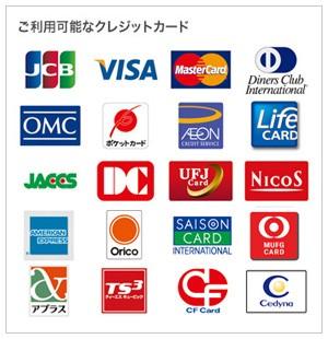 e-コレクト使用可能カード