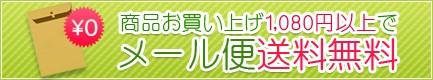 商品お買い上げ1050円以上でメール便送料無料