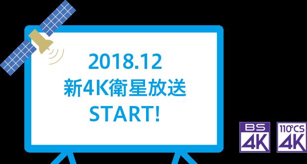 2018年12月 新4K衛星放送Start!
