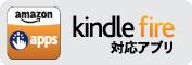 Amazonアプリストアからダウンロード(別ウィンドウで表示)