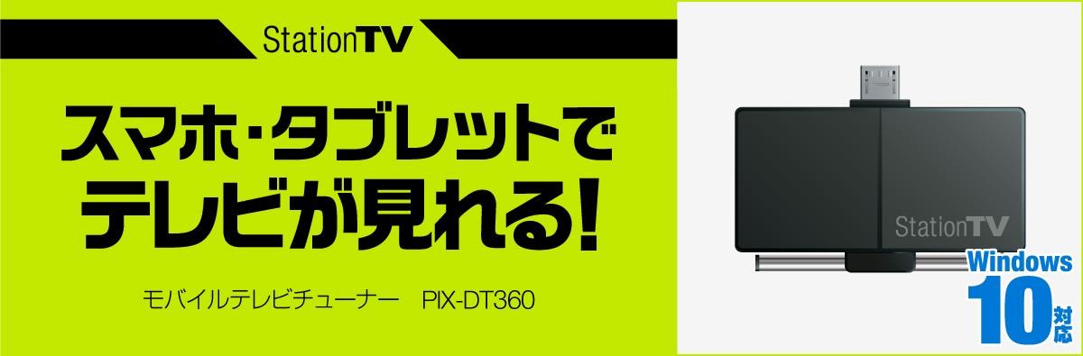 DT360_banner