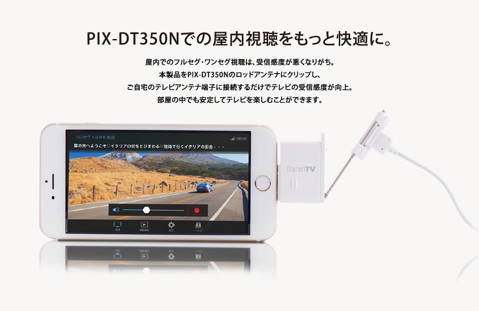 PIX-DT350Nでの屋内視聴をもっと快適に。