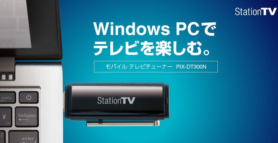 WindowsPCでテレビを楽しむ。