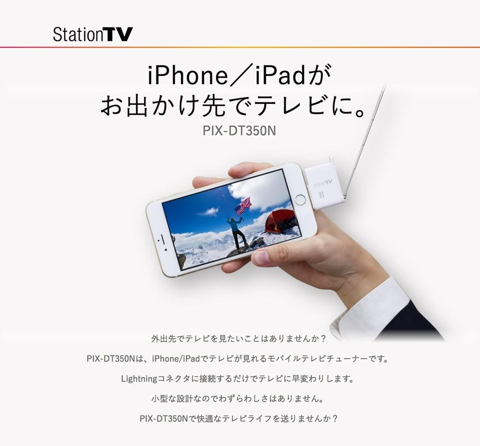 iPhone/iPadがお出かけ先でテレビに