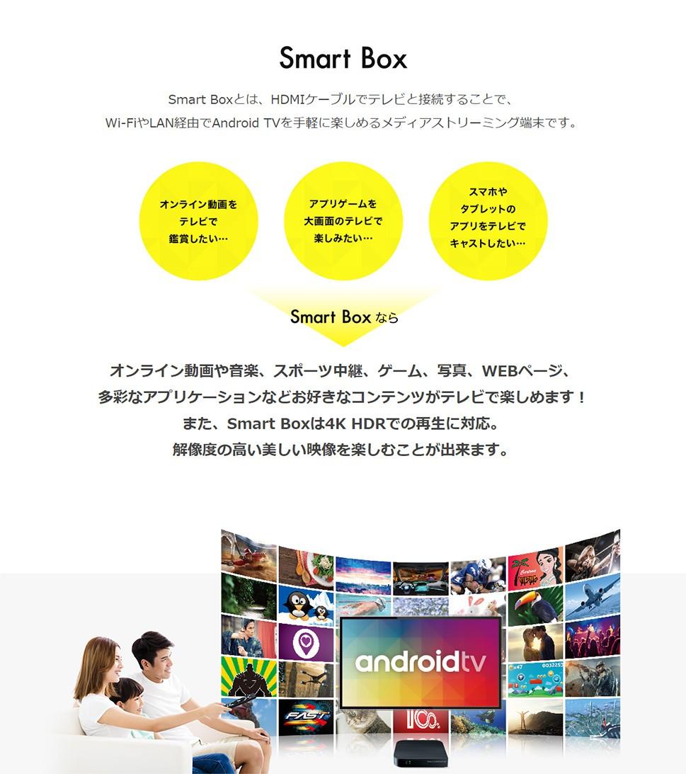 Smart Boxならオンライン動画や音楽、スポーツ中継、ゲーム、写真、WEBページ、多彩なアプリケーションなどお好きなコンテンツがテレビで楽しめます。