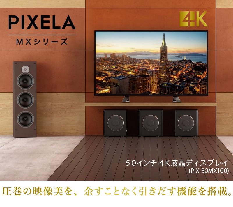 PIXELA(ピクセラ) MXシリーズ 50インチ 4K液晶ディスプレイ