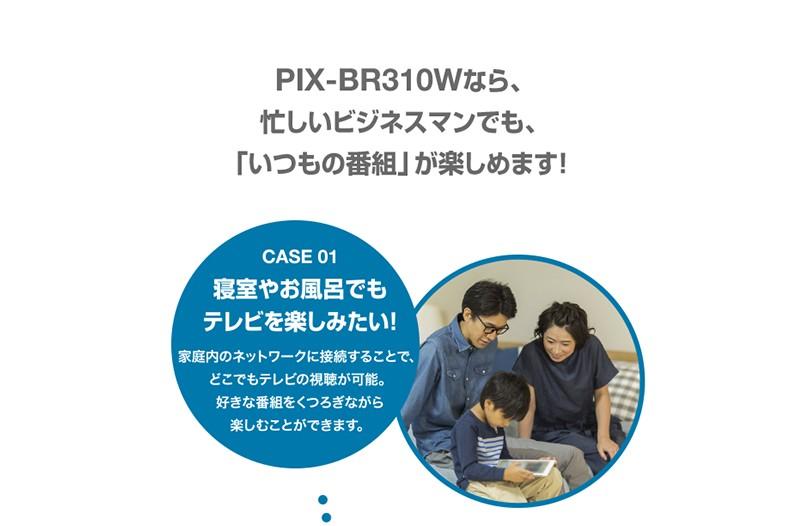 寝室やお風呂でもテレビを楽しみたい!PIXELA ワイヤレスチューナー(PIX-BR310W)