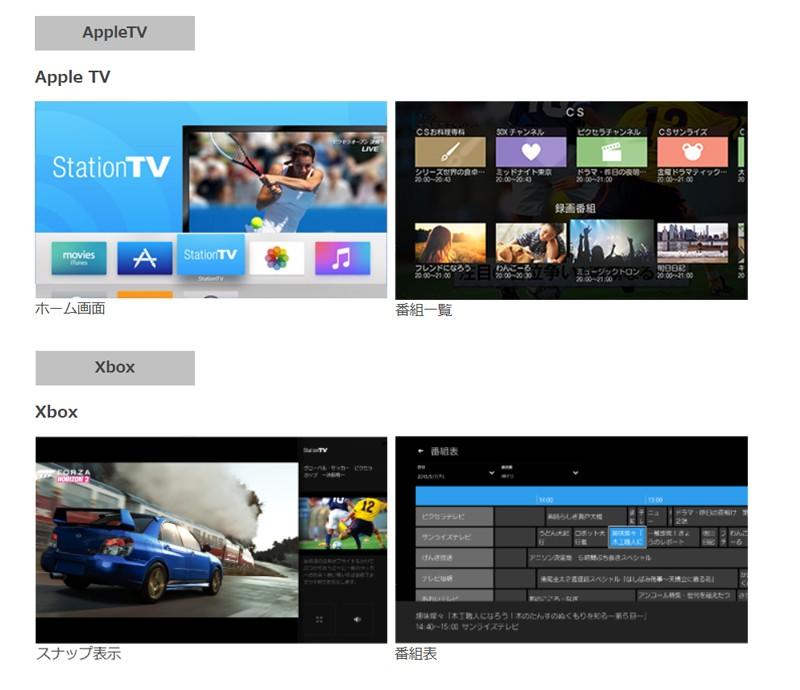 AppleTV・Xbox画面。PIXELA ワイヤレスチューナー(PIX-BR310W)
