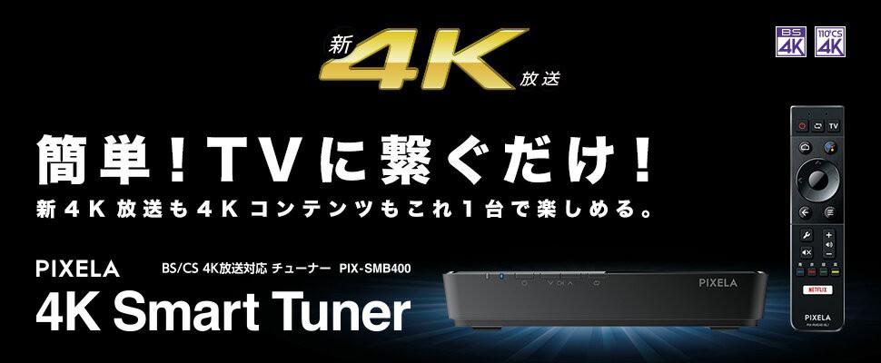 PIXELA (ピクセラ) 4KSmart Tuner
