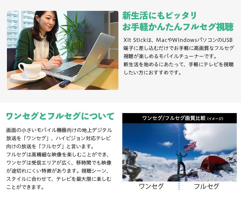 Mac/Windows/Androidで視聴可能!