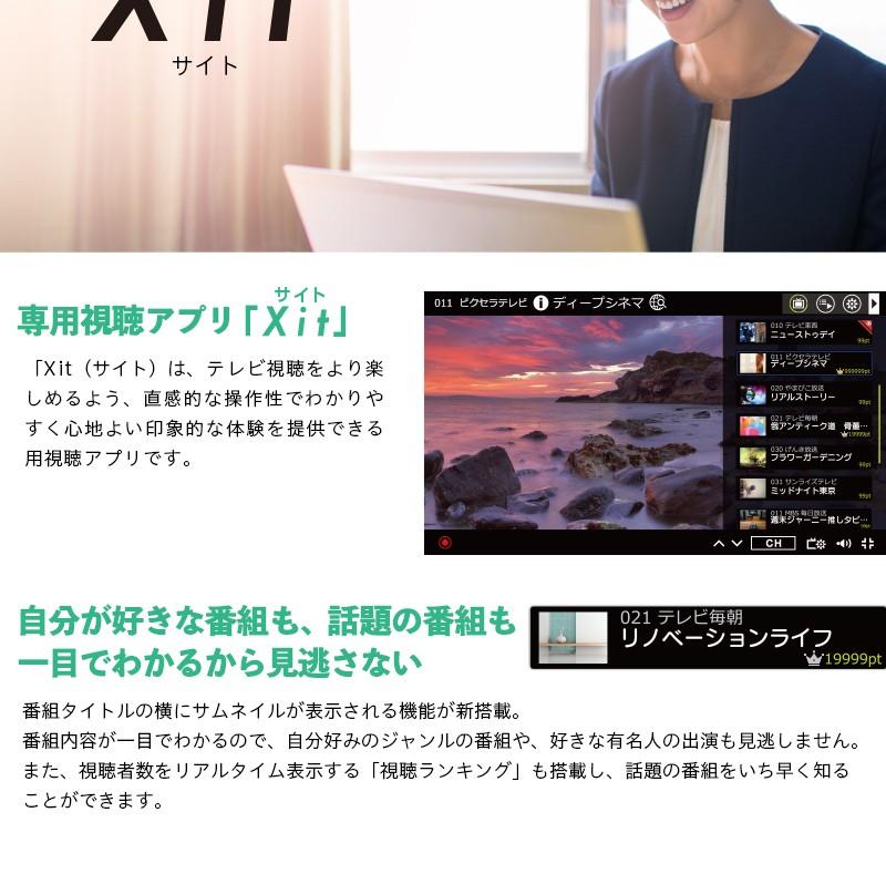 専用視聴アプリ「Xit」で」話題の番組がひと目でわかる視聴ランキング表示機能!