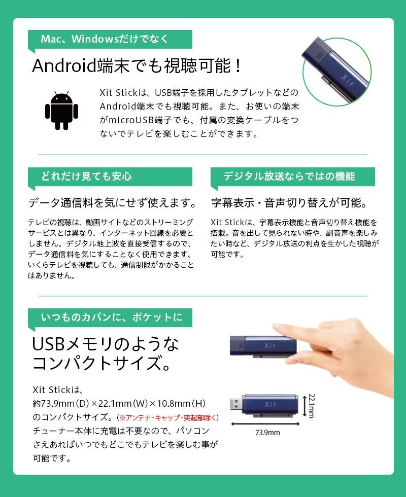 Xit Stick(サイト・スティック) XIT-STK100