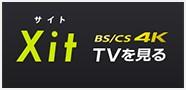 Xit(サイト) PIXELA公式ページへ