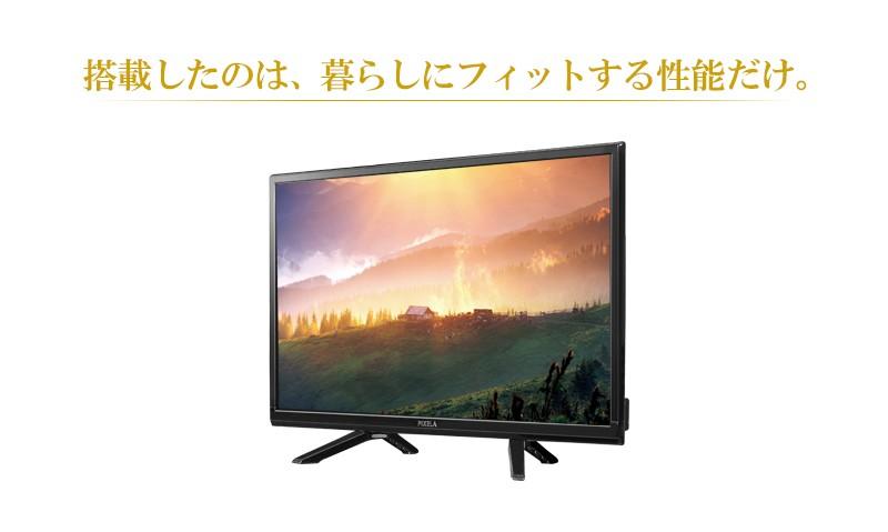 PIXELA(ピクセラ) VLシリーズ 24V型液晶テレビ (PIX-24VL100)【フルHD】