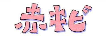 赤キビ ロゴ