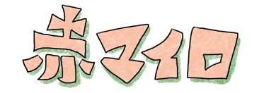 赤マイロ ロゴ