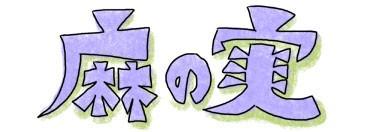 麻の実 ロゴ