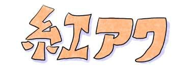 紅アワ ロゴ