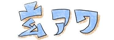 玄アワ ロゴ