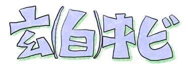 玄キビ ロゴ