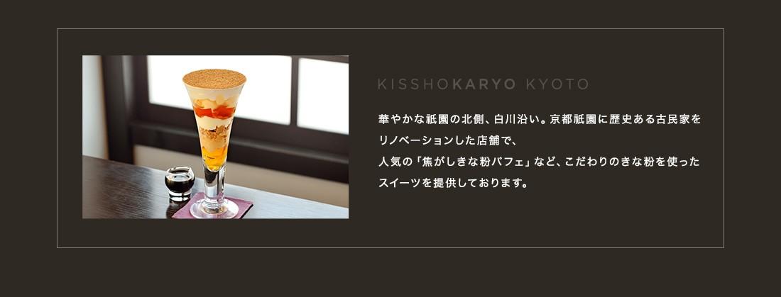 華やかな祇園の北側、白川沿い。京都祇園に歴史ある古民家をリノベーションした店舗で、人気の「焦がしきな粉パフェ」など、こだわりのきな粉を使ったスイーツを提供しております。