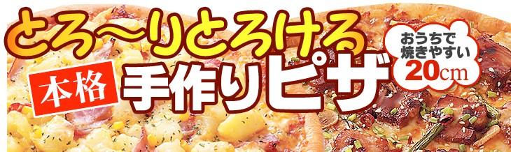 冷凍ピザのピザ・シティーズ