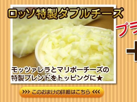 ロッソ特製ダブルチーズ