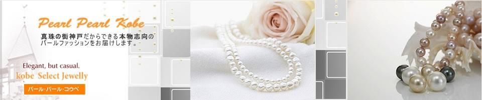 真珠の街神戸からお届けするmade in KOBEの真珠専門店