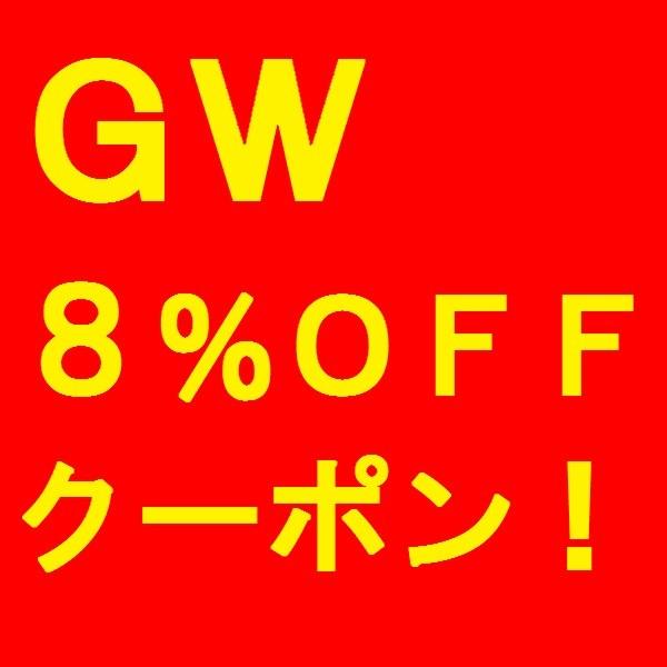 GWクーポン 2017