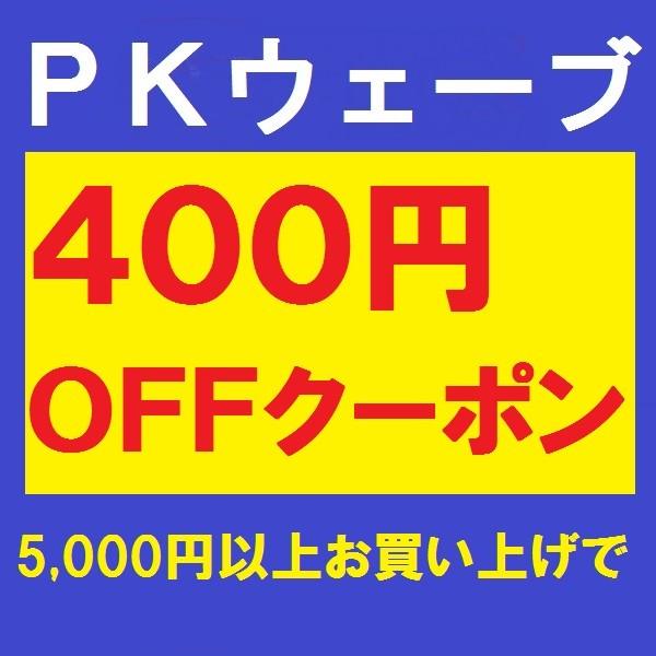 全品400円OFF クーポン!