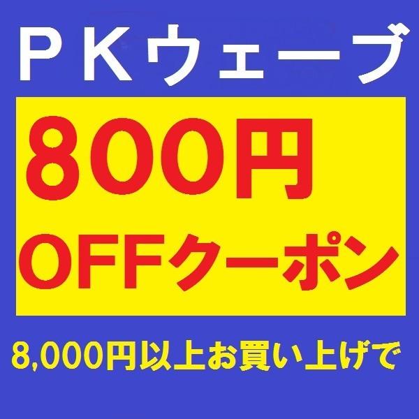 800円OFF クーポン!