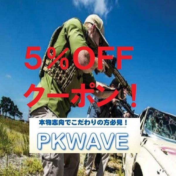 PKWAVE 5%OFFクーポン!