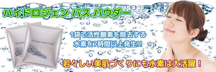ハイドロジェン バス パウダー 【Hydrogen Bath Powder】