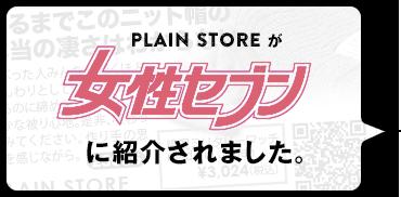 PLAIN STORE が女性セブンに紹介されました。