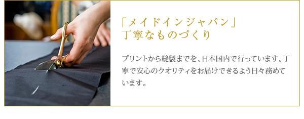 「メイドインジャパン」丁寧なものづくり