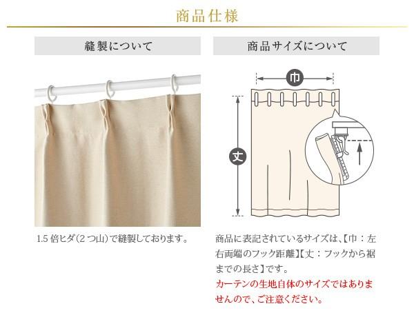 縫製・商品サイズについて