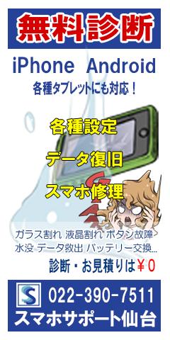 スマホサポート仙台