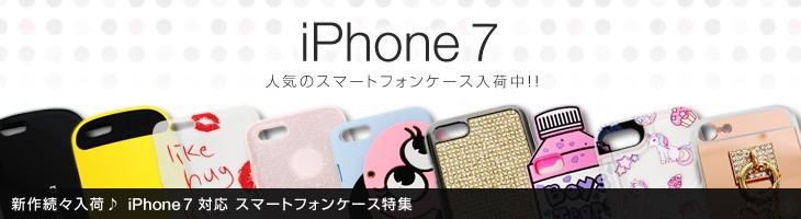 iPhone 7 人気のスマートフォンケース入荷中!!