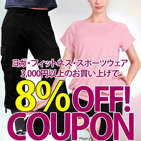 【全品8%OFF】PLANET-Cの店内全品で使える8%OFFクーポン!