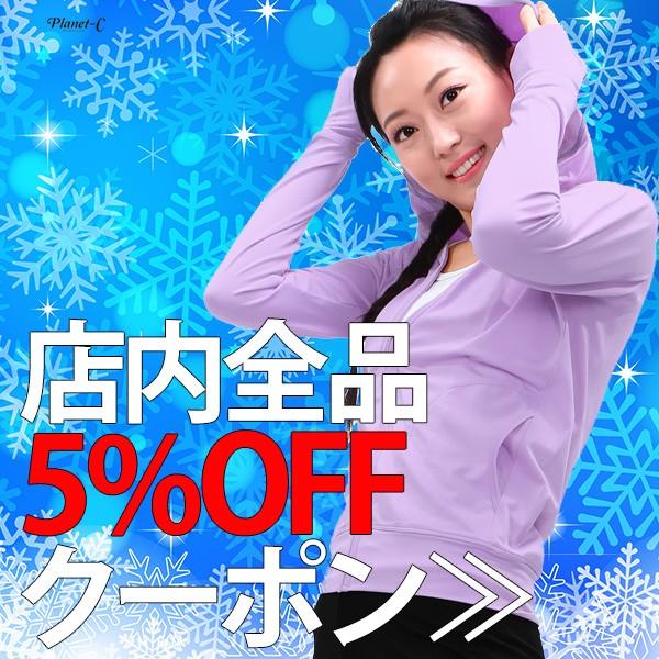 【全品5%OFF】PLANET-Cの店内全品で使える5%OFFクーポン!