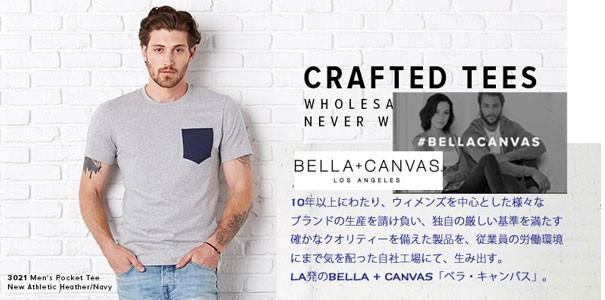 ベラ キャンバスBELLA + CANVAS