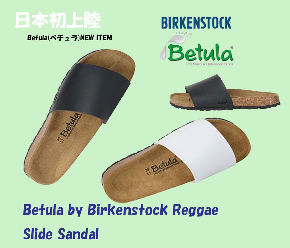 """日本国内""""初上陸""""アイテム Betula by BIRKENSTOCK(ベチュラ ビルケンシュトック"""