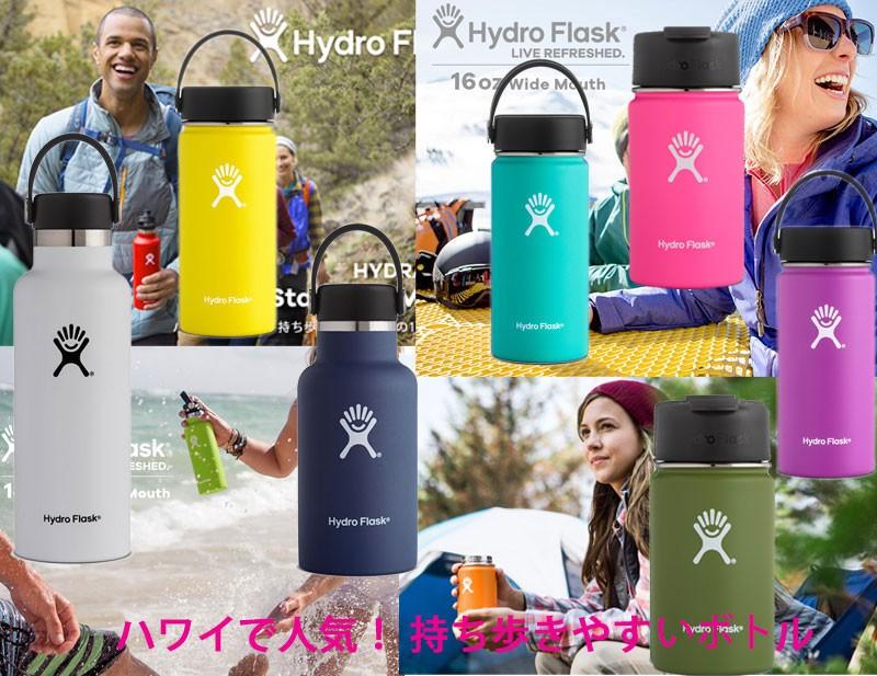 水筒 おしゃれ おすすめ アウトドア ヨガ フィットネス ハワイで人気 ハワイ かわいい ハイドロフラスク コーヒーボトルHydro Flask 18 16 12 oz Standard Mouth ステンレスボトル 532ml 473ml 354ml