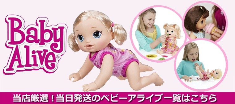 日本未発売の赤ちゃん人形ベビーアライブ リアルおままごとベビー人形