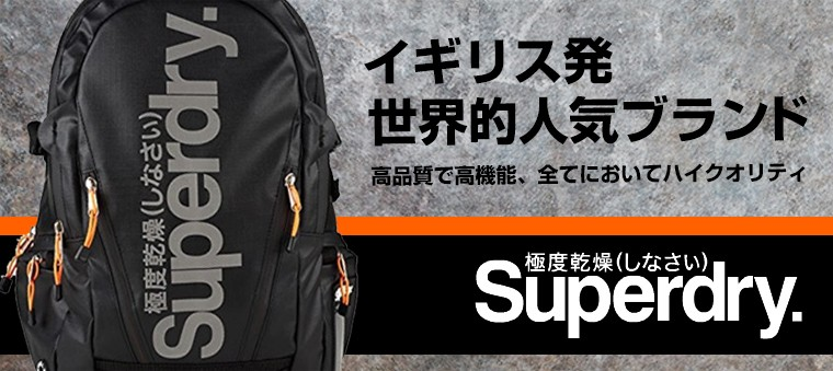 Superdry 極度乾燥(しなさい)