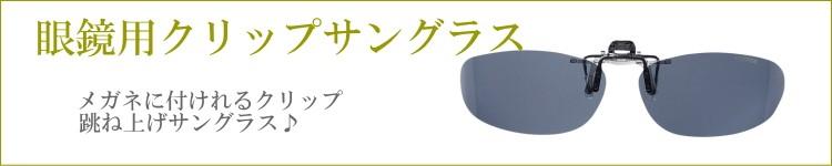 メガネに付けるクリップサングラス